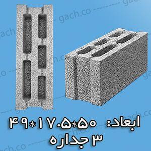 قیمت بلوک سبک دیواری توخالی ته پر (سه جداره)