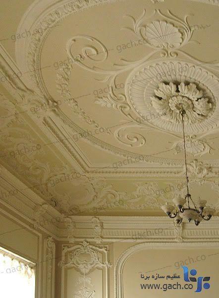 گچ بری سقف زیبا