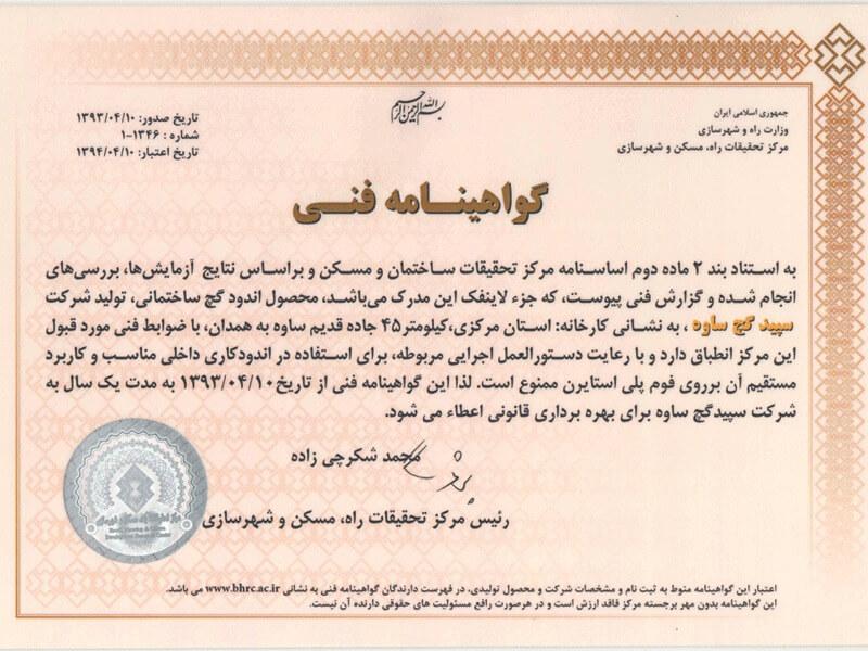 گواهینامه فنی - گچ پرداخت