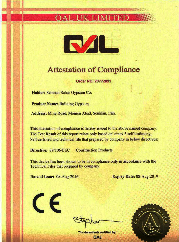 گواهینامه انطباق محصول