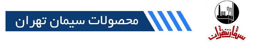 شرکت سیمان تهران